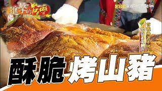 前職棒選手烤山豬 吮指美味吃了會上癮 第233集《進擊的台灣》part1