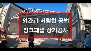 징크판넬상가공사 골조 작업 및 내장 공사 feat.이건…