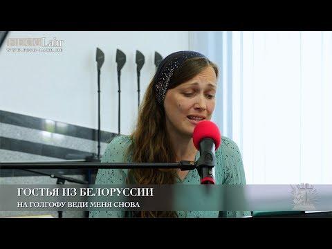 """""""На Голгофу веди меня снова"""". Гостья из Белоруссии"""