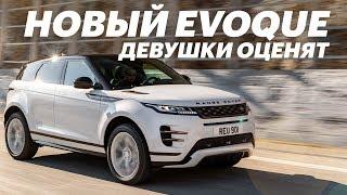 Самый Дешевый Рендж. Range Rover Evoque 2019 (Тест-Драйв И Обзор)