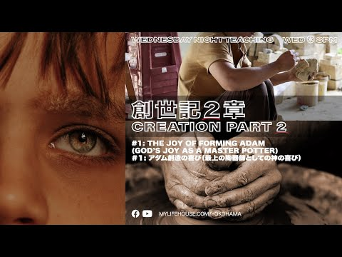 Download Creation Part 2 - The Joy of Forming Adam - Ps Rod Plummer