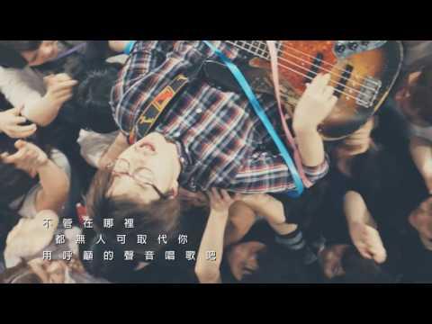 androp安哲洛普樂團 - Voice (華納official HD高畫質官方中字版)