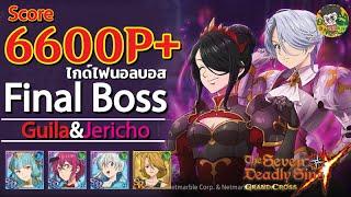 [7บาป] ไกด์ Final Boss Jericho & Guila ทีม High Score เทคนิคในการเล่นทำคะแนน