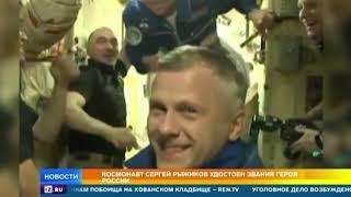 Путин присвоил звание Героя России космонавту Рыжикову