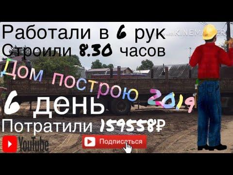 Дом своими руками / Дом построю 2019 / 6 день