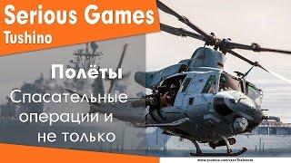 ArmA 3 [SG] Tushino - Спасательные операции и не только