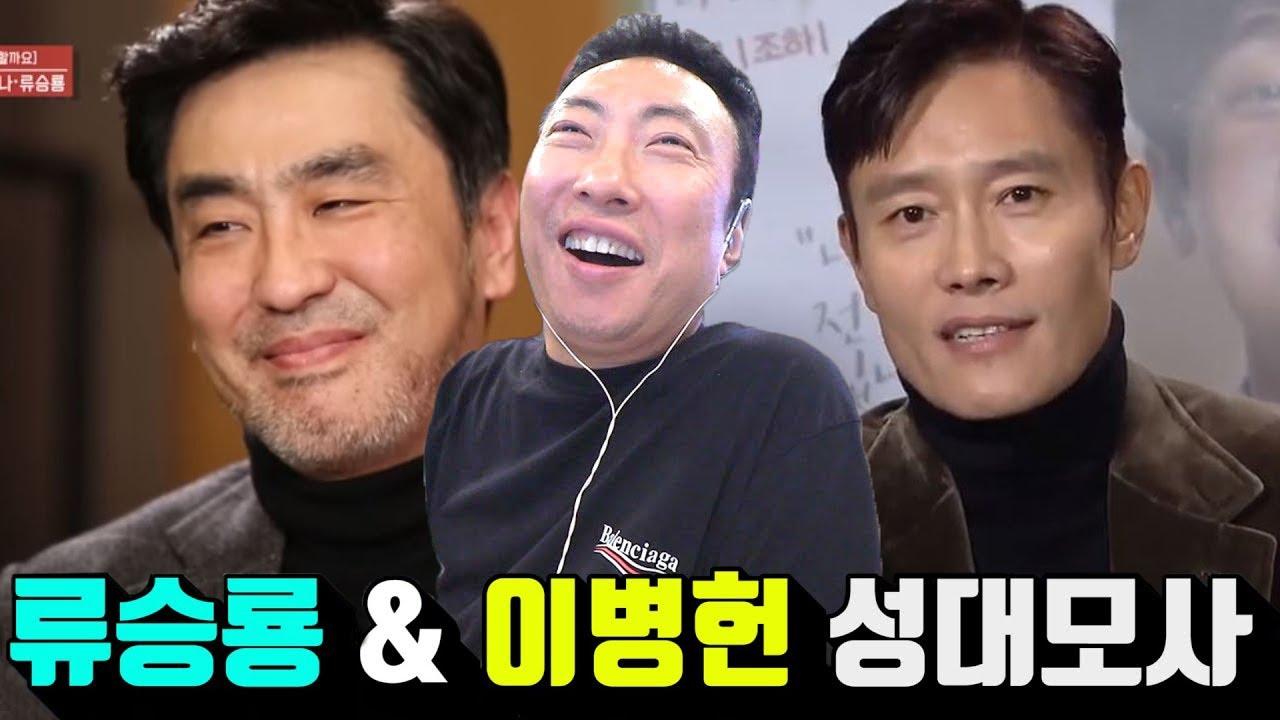 [생방송] 류승룡 & 이병헌 성대모사 (feat. 비둘기 스프링클러 미국까마귀)