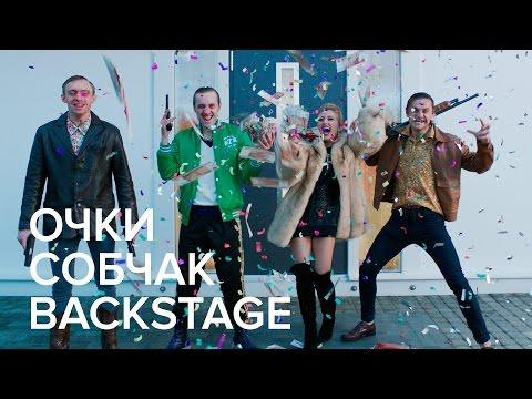 ЛЕНИНГРАД — ОЧКИ СОБЧАК | BACKSTAGE (18+)