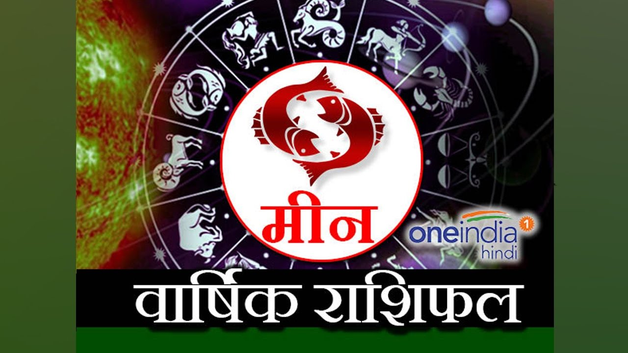 4cc2991a4 Pisces (मीन राशि ) Yearly Horoscope 2017 | Predictions | Astrology |  वनइंडिया हिन्दी