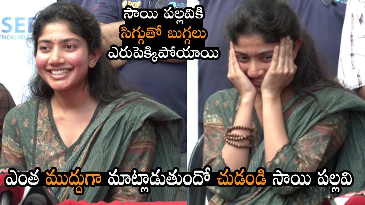 సాయి పల్లవికి సిగ్గుతో బుగ్గలు ఎరుపెక్కిపోయాయి || Sai Pallavi Cute Speech At Love story Success Meet