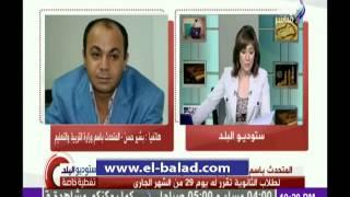 بالفيديو.. التعليم: نواجه عمليات غش إلكتروني تتم بأحدث الطرق
