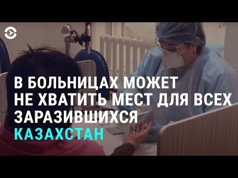 Казахстан: в ожидании