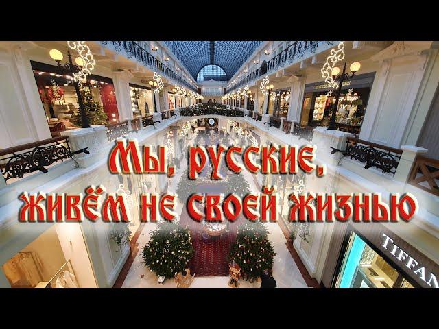Мы, русские, живём не своей жизнью
