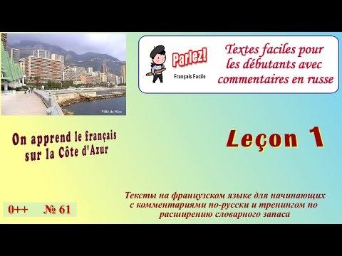Leçon 1  Cours du français pour les débutants avec les commentaires en russe