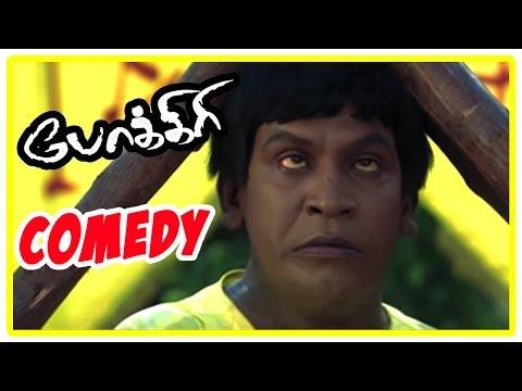 Pokkiri   Pokkiri Full Movie Comedy Scenes   Pokkiri Tamil Movie   Vijay   Vadivelu   Pokkiri Scenes