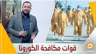 قوات مكافحة الكورونا.. تعرف على خطة وزارة الصحة المصرية لمواجهة الفيروس القادم من الصين