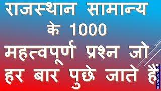 राजस्थान सामान्य ज्ञान के 1000 महत्वपूर्ण प्रश्न जो हर बार पुछे जाते हैं