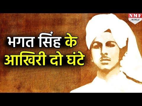 फांसी से पहले Shaheed Bhagat Singh के वो आखिरी दो घंटे...