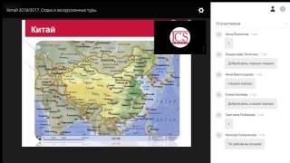 Вебинар по направлению Китай 2016-2017(ICS Travel Group представляет вебинар по направлению Китай: полетная программа, визовая информация, достопримечат..., 2016-10-25T11:55:07.000Z)