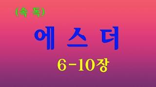 (속독)[하루에 5장씩 읽어주는 성경]에스더6- 10장