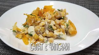 Салат с ЧИПСАМИ  / ПРАЗДНИЧНЫЙ Салат с Незабываемым Вкусом/ Салат с Чипсами и Кукурузой