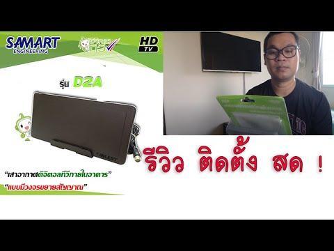 รีวิว เสาอากาศในอาคาร ของ Samart D2A พร้อมชุดจ่ายไฟจะหาสัญญาณทีวีดิจิตอลได้ดีแค่ไหน