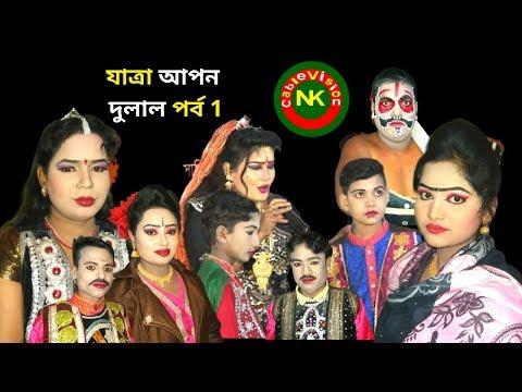 যাত্রা আপন দুলাল পর্ব 1| Apon Dulal Jatra Pala Grameen Jatra Pala
