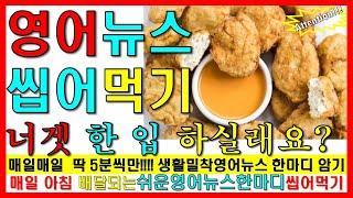 [영어뉴스] '가공식품 너무 많이 먹으면 몸에 …