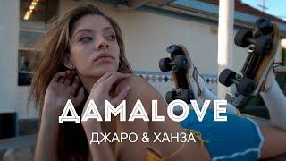 Джаро Ханза ДамаLove VIDEO 2018