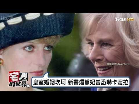 新書爆皇室婚姻���黛安娜王妃�夜致電�嚇�蜜拉 宅男的世界 20170731