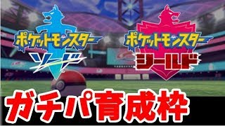 【ポケモン剣盾】初めて作ったダブル用のパーティでマラカッチがフィーバーする放送枠