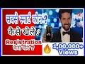 Sabse smart kaun hotstar    सबसे स्मार्ट कोन ?  कैसे खेले और जीते लाखो रुपए   