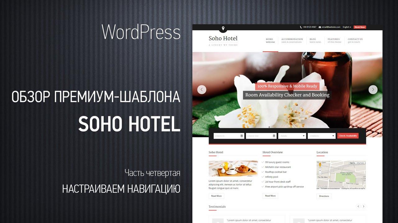 Обзор премиум-темы для гостиниц и хостелов Soho Hotel. Часть четвертая. Настройка навигации