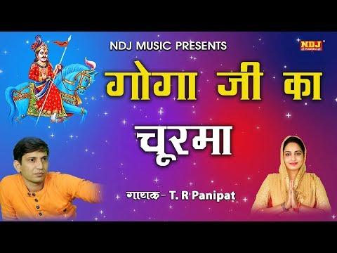 गोगा जी का चूरमा # TR # Goyal Vicky # Gori Rani # latest Goga Ji DJ Dance Song 2017 # NDJ Music