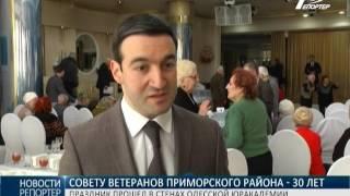 Совету ветеранов войны, труда и военной службы Приморского района – 30 лет