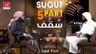 Cover images Suquf - PART 5 | Speaking Without Knowledge | Last Part | Mansour Salimi - Mansour Fahad