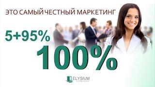 МЛМ бизнес в интеренете   Elysium Company