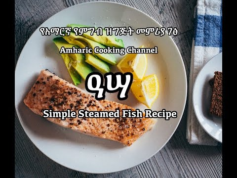 ዓሣ - Steamed Baked Fish - Forno - Amharic Recipes