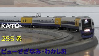 【Nゲージ規格鉄道模型】KATO 255系 特急ビューさざなみ・ビューわかしお・しおさい・あやめ/Boso View Express 255 Series Limited Express