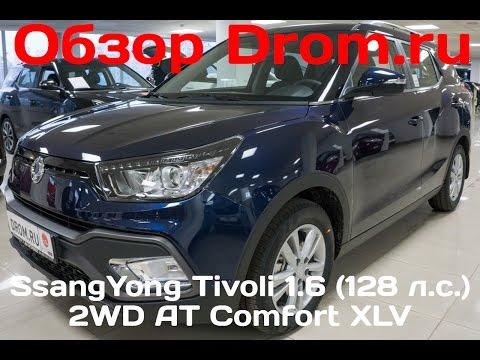 SsangYong Tivoli 2017 1.6 (128 л.с.) 2WD AT Comfort XLV - видоеообзор