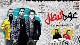 """مهرجان """" عود البطل ملفوف """" حسن شاكوش و عمر كمال - توزيع اسلام ساسو 2020"""