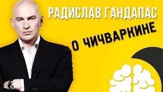 Радислав Гандапас. О рабах l О Чичваркине l О деньгах l Вскрытие #2