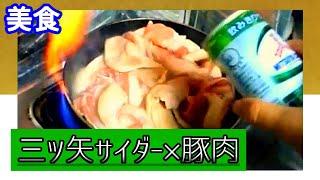 【美食】三ツ矢サイダーで豚料理 大平我路TV