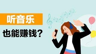 網絡賺錢|聽音樂就能賺錢的手機APP推薦(中英字幕點CC)make money from listening to music