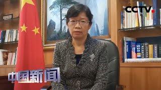 [中国新闻] 中国驻圣保罗总领馆:共克时艰 为侨胞健康安全保驾护航 | CCTV中文国际