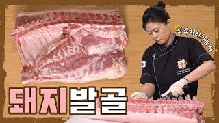 [킹능장클라스] '식육처리기능사'의 돼지…