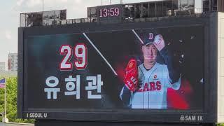 두산베어스 2021 시즌 선발투수 유희관 등장