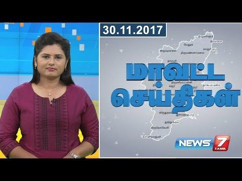 Tamil Nadu District News   30.11.2017   News7 Tamil