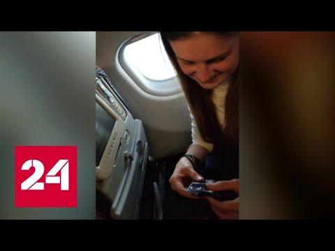 Экипаж самолета угостил Марию Бутину тульским пряником и перевел в бизнес-класс - Россия 24