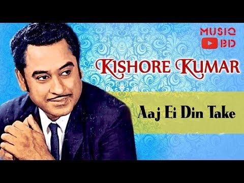 Aaj Ei Din Take By Kishore Kumar | Bengali Movie Song